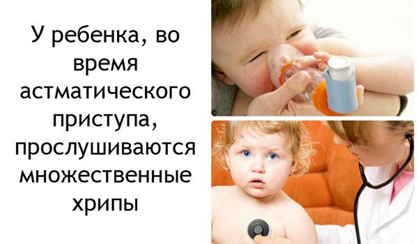Прослушивание бронхов у ребенка
