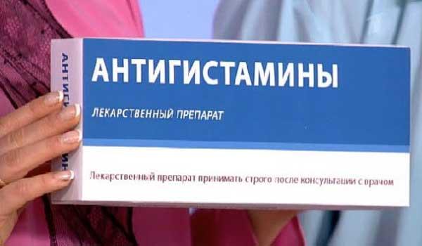нтигистаминные препараты